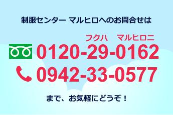 マルヒロ電話番号