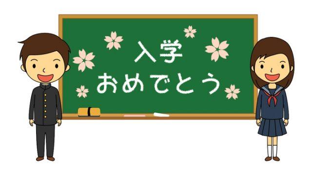 ご入学おめでとうございます