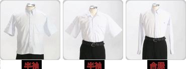シャツ・靴などの制服アイテム